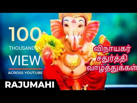 Vinayagar Chathurthi Tamil Whatsapp Status
