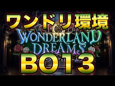【Shadowverse】タイガー桜井とワンドリ最後のガチBO13対決!負けたら最悪の罰ゲーム?【シャドバ】