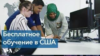 Как в США можно бесплатно пройти обучение в сфере IT