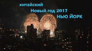 �������� ���� Китайский Новый год 2017 в Нью Йорке Фейерверк ������