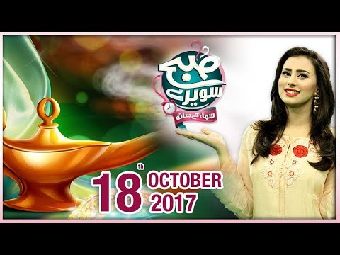 Subah Saverey Samaa Kay Saath - SAMAA TV - Madiha Naqvi - 18 Oct 2017