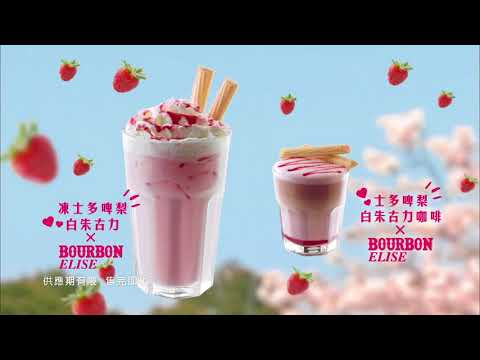 McCafé x Angela Yuen 2018 藉著士多啤梨說愛你 廣告 HD