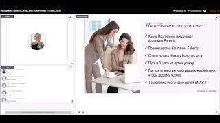 Обучение от Академии Faberlic  1 урок Ведение в успешный бизнес с Фаберлик для Новичков