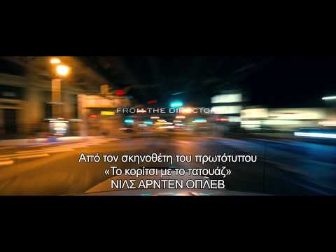 DEAD MAN DOWN (Η ΓΕΥΣΗ ΤΗΣ ΕΚΔΙΚΗΣΗΣ) - TRAILER (GREEK SUBS)