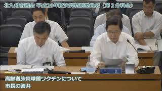 北九州市議会平成29年度決算特別委員会 第2分科会 公明党 thumbnail