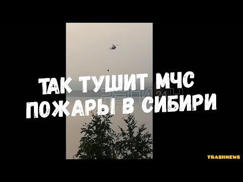 МЧС имитирует тушение лесных пожаров в Сибири. Поделитесь этим видео со всеми!