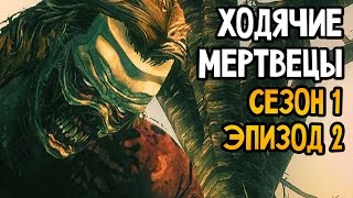 The Walking Dead Прохождение На Русском #2 — СЕЗОН 1 ЭПИЗОД 2