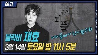 "FTV예고)낚시인피플 ""블락비 재효"" #피싱돌 #블락비 #재효 #BlockB #JAEHYO"