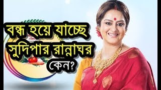 কেন বন্ধ হচ্ছে সুদিপার রান্নাঘর? Zee Bangla Sudipar Rannaghor to End - Why? Sudipa's Rannaghar