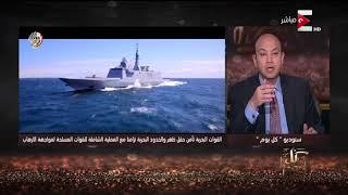 كل يوم - عمرو أديب: قعدتوا تقولوا ده جيش المكرونة .. ولما حارب زعلتوا!