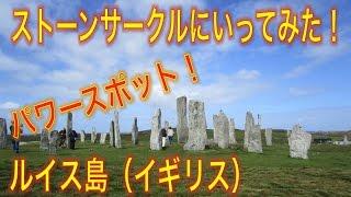 [ルイス島 (イギリス) ] ストーンサークルにいって究極のパワーを得る! [ラビ の 面白 大冒険 Part9]
