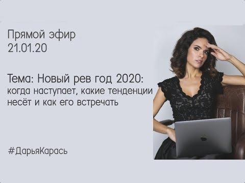 Human Design Новый рейв год 2020