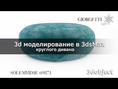 3d моделирование круглого дивана Giorgetti Solemyidae в 3dsMax. 3d Modeling. Round Stool.