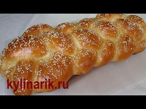 ХАЛА - рецепт праздничного еврейского ХЛЕБА в духовке Плетеная сдобная булочка от kylinarik.ru без регистрации и смс