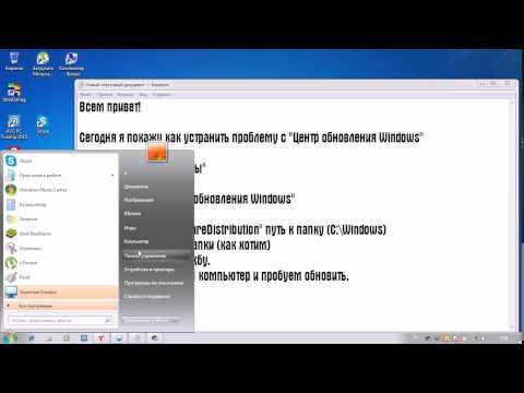 Исправляем ошибку Центра обновления Windows!(100% способ)