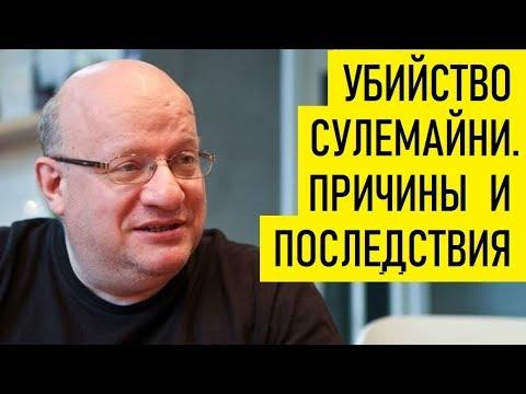 Сулеймани, Иран и Ближний Восток. Дмитрий Джангиров