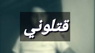 قتلوني _ حالات واتس اب _ محمد الجناتي