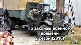 По законам военного времени-2. Как снимали сериал в НТУ