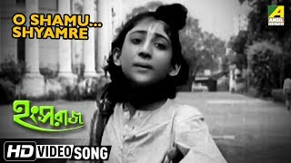 O Shamu.. Shyamre Bengali Movie Hansraj In Bengali Movie Song