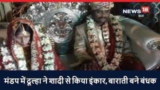 VIDEO : मंडप में दूल्हा ने शादी से किया इंकार, बाराती बने बंधक