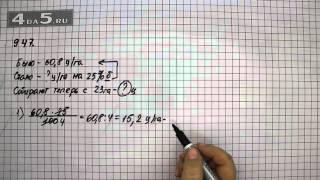 Упражнение 947. Математика 6 класс Виленкин Н.Я.
