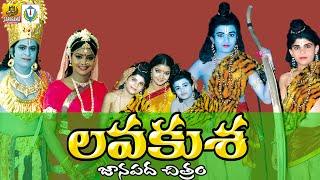 Lava Kusha charitra Full || Lavakusha Songs || Folk Video Songs || Telangana Full Movies