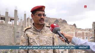 مقتل 5 من عناصر المليشيا بينهم قيادي في هجوم للجيش غرب تعز