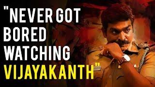 Never got bored watching Vijayakanth - Actor Vijay Sethupathi