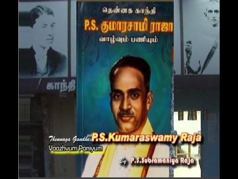 P.S.Kumarasamy Raja /குமாரசுவாமி ராஜா | Gandhi Study centre