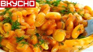 ФАСОЛЬ   ПРОСТО БЫСТРО И СУПЕР ВКУСНО  ФАСОЛЬ РЕЦЕПТ  Bean recipe