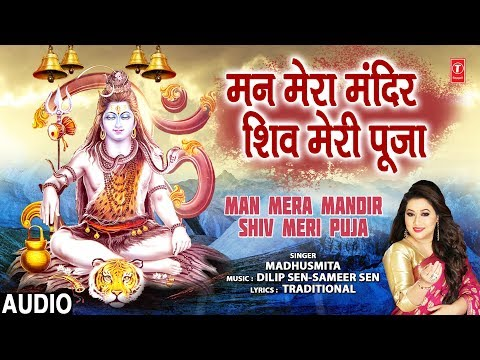 मन मेरा मंदिर शिव मेरी पूजा  Man Mera Mandir Shiv Meri Puja I MADHUSMITA I Shiv Bhajan I Full Audio