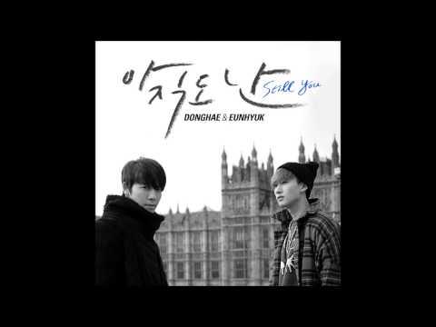 '아직도 난 (Still You)' Ringtone + download link