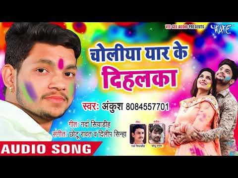 चोलिया यार के दिहलका - Ankush Raja का सबसे हिट होली गीत 2019 - Choliya Yaar Ke Dihalka - Holi Song