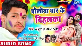 चोलिया यार के दिहलका Ankush Raja का सबसे हिट होली गीत 2019 Choliya Yaar Ke Dihalka Holi Song
