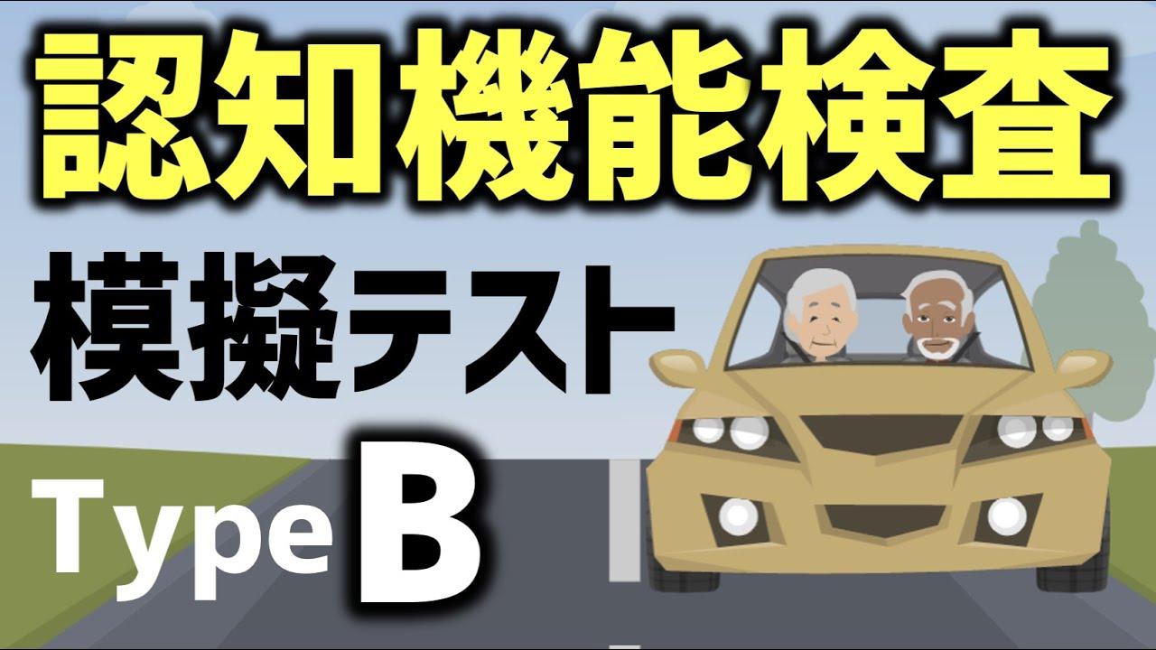 【認知機能検査タイプB】高齢者運転免許試験 模擬テスト-75歳からの運転免許講習