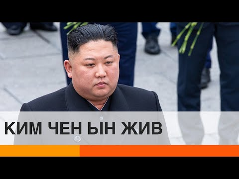 Ким Чен Ын живой: почему Северной Корее выгодны слухи о смерти диктатора — ICTV