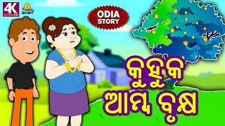 କୁହୁକ ଆମ୍ୱ ବୃକ୍ଷ - The Magical Mango Tree | Odia Story | Fairy Tales in Odia | Koo Koo TV Odia