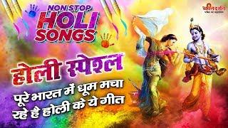 होली स्पेशल : पुरे भारत में धूम मचा रहे है होली के ये गीत - Nonstop Holi Songs 2020