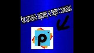 Как поставить картинку на видео + программа где можно сделать картинку для видео