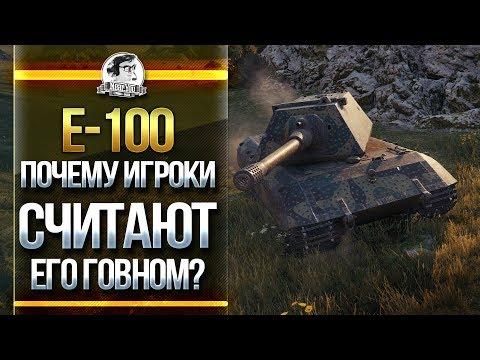 Как танковать на е100 видео
