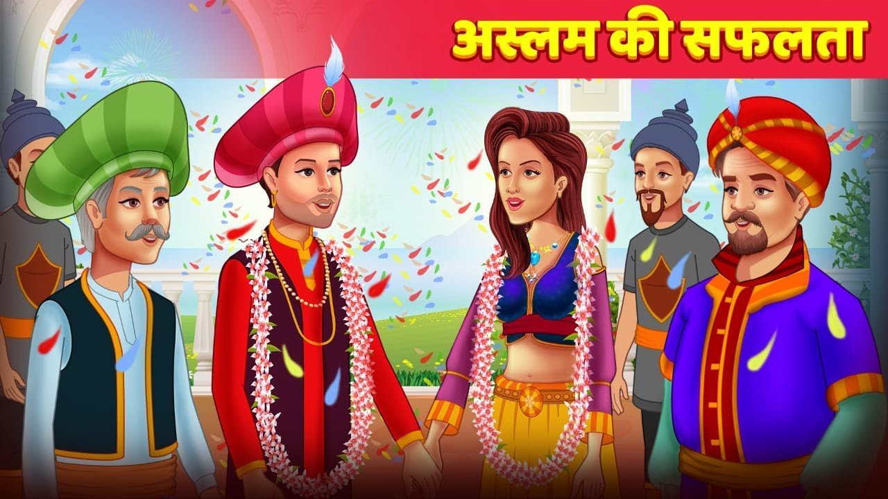 अस्लम की सफलता Moral Stories For Teens हिन्दी कहानिया Horror Stories Hindi Fairy Tales & Stories