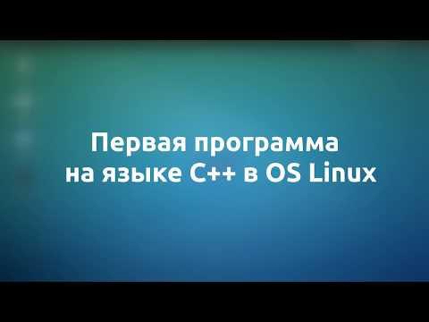 C++ первая программа HELLO WORLD в Linux Ubuntu