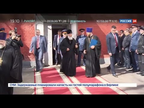 Святейший Патриарх Кирилл и руководство ФСИН России посетили СИЗО-2 УФСИН России по г. Москве