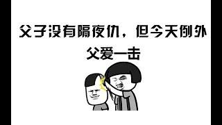 蓝战非:虽说父子没有隔夜仇,但是