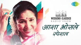 Weekend Classic Radio Show | Asha Bhosle Special | HD songs