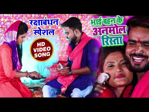 #Monu_Albela और #Antara_Singh  का New रक्षा बंधन #Video_Song - Anmol Bandhan Raakhi Ke - Rakhi Songs