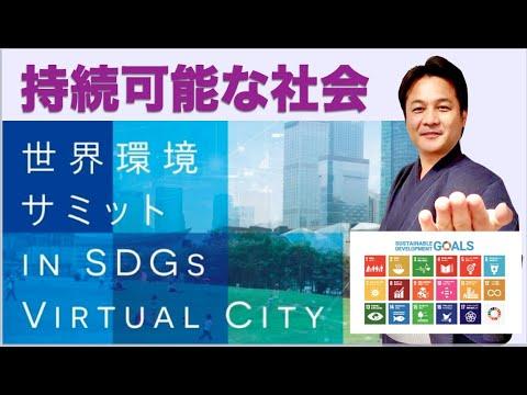 SDGsとは? 世界環境サミット 持続可能な開発目標社