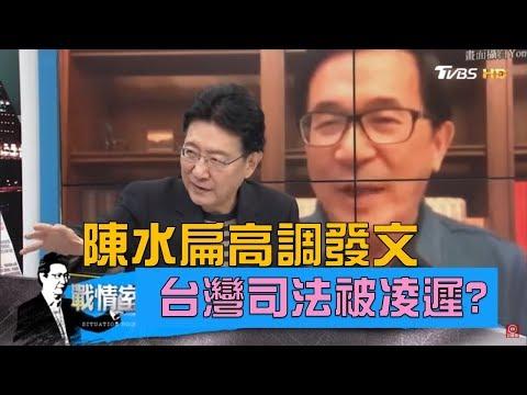 陳水扁高調臉書發文、私人行程不少!台灣司法一再被凌遲?少康戰情室 20190301
