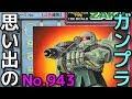 思い出のガンプラキットレビュー集 No.943 ☆ 機動戦士ガンダム イロプラシリーズNo.3 1/250 MS-06 量産型ザク