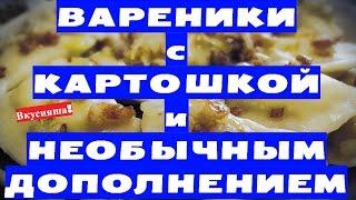 Вареники с сырой картошкой. Домашние ленивые. Рецепт вареников с картошкой на дрожжах начинка(Вареники с картошкой (мой уникальный рецепт) в ТАКОМ ВИДЕ вы ЕЩЕ НЕ ЕЛИ! ТЕСТО для вареников с картошкой:..., 2015-09-22T23:58:20.000Z)